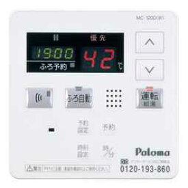 パロマ ガス給湯器部材 【MC-120】(MC120) スタンダード 台所リモコン (部品扱い)