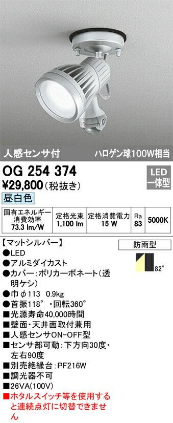 βオーデリック/ODELIC LED電球エクステリアスポットライト【OG254374】LED一体型 昼白色 マットシルバー 防雨型