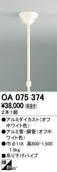 ∬∬βオーデリック/ODELIC ライティングダクトレール【OA075374】吊り下げパイプ