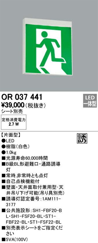 βオーデリック/ODELIC 非常灯・誘導灯 片面型【OR037441】LED一体型 天井面・壁面直付 B級BL形リモコン・シート別売