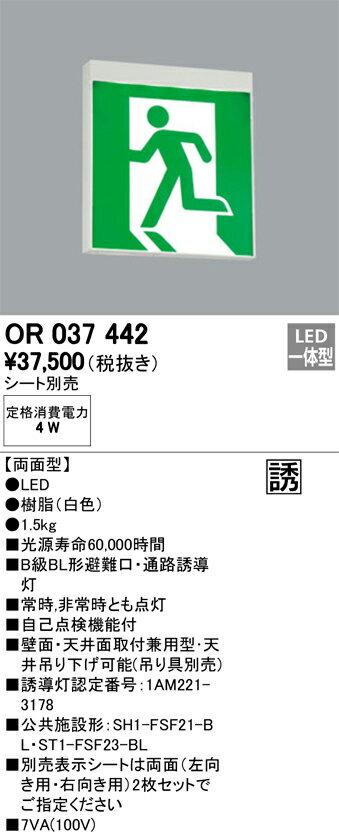 βオーデリック/ODELIC 非常灯・誘導灯 両面型【OR037442】LED一体型 天井面・壁面直付 B級BL形リモコン・シート別売