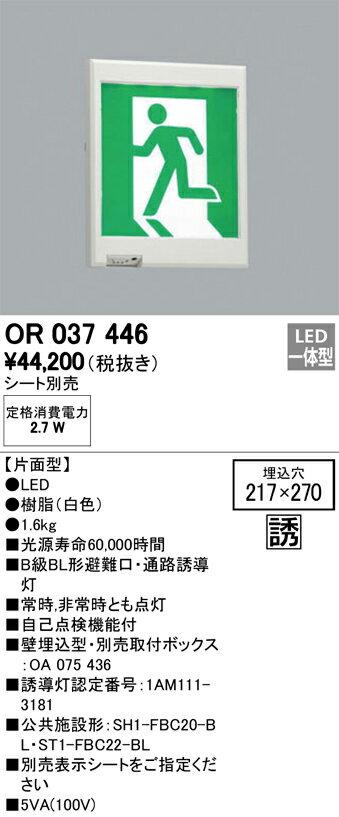 βオーデリック/ODELIC 非常灯・誘導灯 片面型【OR037446】LED一体型 壁埋込 B級BL形リモコン・シート別売