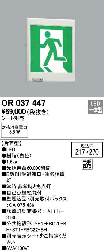 βオーデリック/ODELIC 非常灯・誘導灯 片面型【OR037447】LED一体型 壁埋込 B級BH形リモコン・シート別売
