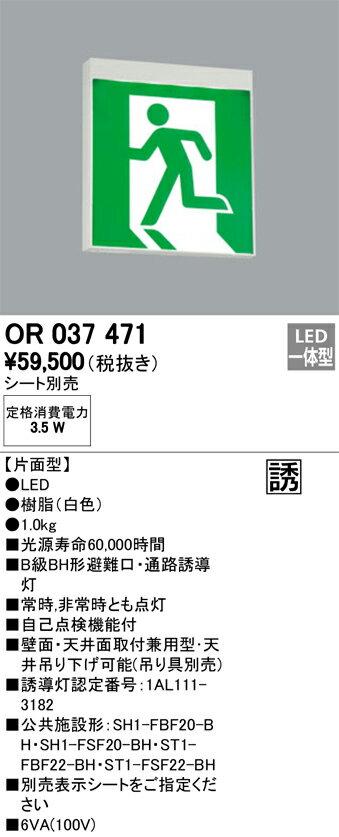 βオーデリック/ODELIC 非常灯・誘導灯 片面型【OR037471】LED一体型 天井面・壁面直付 B級BH形リモコン・シート別売