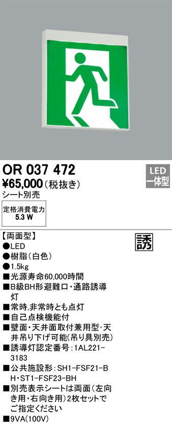 βオーデリック/ODELIC 非常灯・誘導灯 両面型【OR037472】LED一体型 天井面・壁面直付 B級BH形リモコン・シート別売