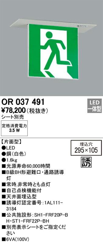 βオーデリック/ODELIC 非常灯・誘導灯 片面型【OR037491】LED一体型 天井面埋込 B級BH形リモコン・シート別売