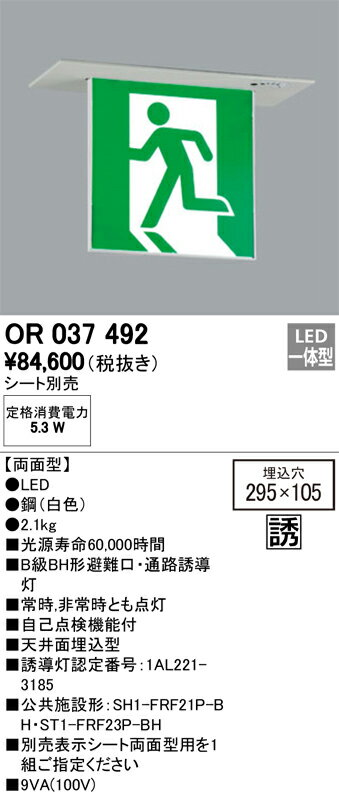 βオーデリック/ODELIC 非常灯・誘導灯 両面型【OR037492】LED一体型 天井面埋込 B級BH形リモコン・シート別売