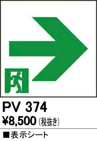 βオーデリック/ODELIC 非常灯・誘導灯【PV374】片面型 通路誘導灯用シート B級BH形
