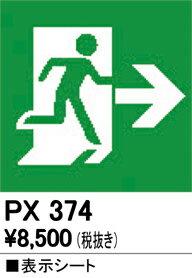 βオーデリック/ODELIC 非常灯・誘導灯【PX374】片面型 避難口誘導灯用シート B級BH形