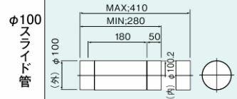 リンナイ【EFS-2】φ100スライド管