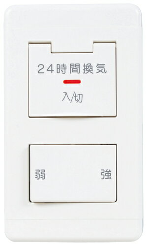 π三菱【P-04SWLB5】【旧品番P-04SWL5】24時間換気システム用コントロールスイッチ