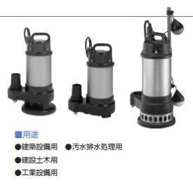 寺田 テラダポンプ【CX-400T】(非自動) 三相200V 新素材水中汚物ポンプ