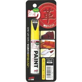 『カード対応OK!』■〒(株)ソフト99コーポレーション/ソフト99【20469】(4757661)ちょっと塗りペイント 皮革用ブラック 12ML 受注単位1