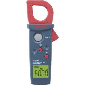 ■〒三和電気計器/SANWA テスター【DCL11R】(7795831) SANWA 真の実効値対応AC専用ミニクランプメータ 発注単位1