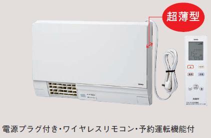 『カード対応OK!』※TOTO 洗面所暖房機【TYR340R】ワイヤレスリモコン(旧品番TYR340)【smtb-TD】【saitama】