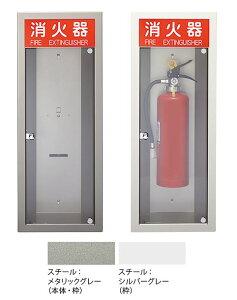 ###u.キョーワナスタ/NASTA【KS-FE211】消火器ボックス 全埋込 扉/クリア