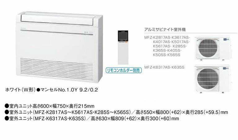 ###三菱 ハウジングエアコン【MFZ-K3617AS W】ホワイト 床置形 Kシリーズ 主に12畳 (旧品番 MFZ-K365S W)