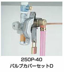 サンダイヤ オイルタンク 部品【250P-40】セキュリティー部品 バルブカバーセットD