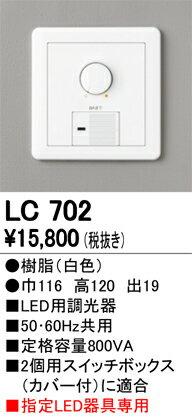 βオーデリック/ODELIC 照明【LC702】調光コントローラー 大容量調光器(位相制御)