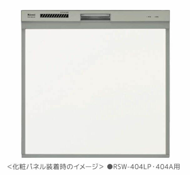 リンナイ 食器洗い乾燥機 オプション【KWP-404P-W】取替用タイプ 化粧パネル ホワイト