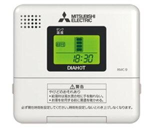 ●三菱電気温水器部材【RMC-9】給湯専用リモコン(SRGタイプ専用)(旧品番RMC-8)
