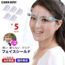 200円OFFクーポン 国内発送 フェイスシールド 5枚 高品質 在庫あり めがね メガネタイプ 眼鏡 フェイスカバー フェイ…