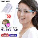 平日13時締切 国内発送 フェイスシールド 50枚 高品質 在庫あり めがね メガネタイプ 眼鏡 フェイスカバー フェイスガ…