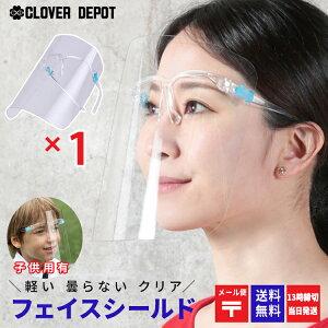 即納 フェイスシールド 1点 高品質 医療 1枚 めがね メガネタイプ 眼鏡 フェイスカバー フェイスガード 透明 女性用 男性用 男女兼用 シールド 保護シールド 透明シールド 防護マスク Face Shiel