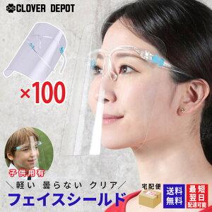 即納 フェイスシールド 眼鏡型 100枚 高品質 めがね メガネタイプ 眼鏡 医療 フェイスカバー フェイスガード 透明 女性用 男性用 男女兼用 シールド 保護シールド 透明シールド 防護マスク Fac
