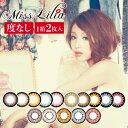 カラコン 1ヶ月 度なし Miss Lilia ミスリリア 1箱2枚入り マンスリー カラーコンタクト 14.5mm 1ヶ月交換 ナチュラル…