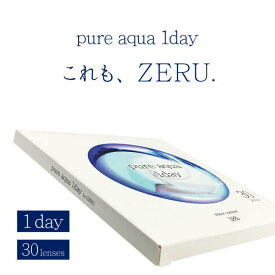 ピュアアクアワンデー by ゼル 1箱30枚入り ソフトコンタクトレンズ 1日使い捨て Pure aqua 1day by ZERU. なめらかなつけ心地 型崩れしにくく、つけ外ししやすい、初心者オススメ クリアコンタクト
