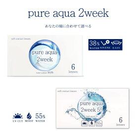 ピュアアクア 2ウィーク by ゼル 1箱6枚入り ソフトコンタクトレンズ 2週間使い捨て Pure aqua 2week by ZERU. 選べる 高含水55% 低含水38% なめらか つけ心地