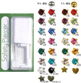 医療用ステンレス セーフティピアッサー 耳たぶ用 1個 有効軸長8mm 軸径16G(1.2mm) ヘッド3mm (JPS)(safety piercer)(単回使用)