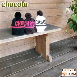 【SALE 半額以下】chocola【ショコラ】CHOCOLAニット帽【キナリ】【チャ】【クロ】フリーサイズ41144【キッズ 子供服 ナチュラル かわいい アウトレット お出かけ ギフト プレゼント】