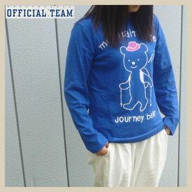 【SALE】60%OFFOFFICIAL TEAM【オフィシャルチーム】『Journey bear』長袖Tシャツ【オフホワイト】【ブラック】【ブルー】【イエロー】【サンド】【ピンク】OT-15AW-Cj  S、M、L(150cm〜170cm)ニードルワーク【親子お揃い 動物 アニマル】