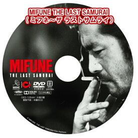 【ネコポス配送対応可】MIFUNE THE LAST SAMURAI (ミフネ〜 ザ ラストサムライ)