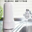 酸化還元方式 健康アクア浄水器 [浄水器 カートリッジ 蛇口 据え置き 置き型 水 飲用 飲み水 おいしい 美味しい 浄水…