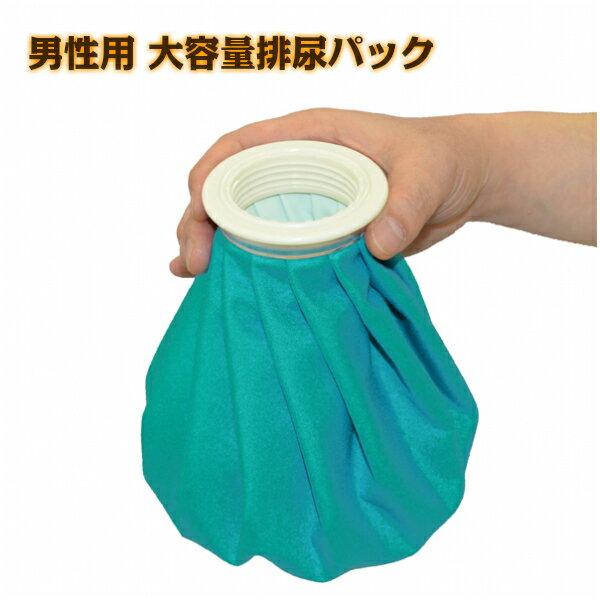 男性用 大容量排尿パック/携帯トイレ/簡易トイレ/渋滞/介護/災害【RCP】