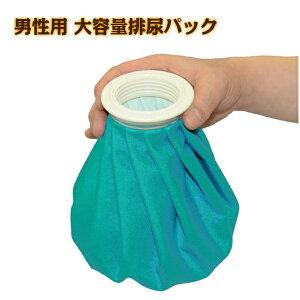 男性用 大容量排尿パック/携帯トイレ/簡易トイレ/渋滞/介護/災害