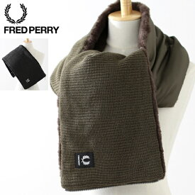 フレッドペリー Fred Perry スヌード マフラー ミリタリー ニット 150×24cm 2色 ブラック オリーブ レディース メンズ プレゼント ギフト 正規販売店