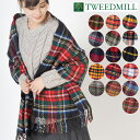 SALE セール ! 【 ツイードミル 正規】 Tweedmill 183x48cm 大判 ストール スカーフ マフラー 厚手 送料無料 17色 タータンチェック 限…
