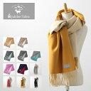 柔らかい子羊のウール リバーシブル 超大判ストール Jubilee Fabric 200×70cm 10色 やわらかい最高品質 内モンゴル モデル プレーン …