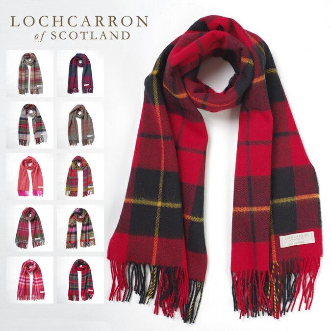 ロキャロン LOCHCARRON OF SCOTLAND 大判ストール ラムズウール 100% タータンチェック マフラー プレーン 無地 11色 赤 ピンク レッド ラムウール 女性 男性 プレゼント ギフト クリスマス ショール ロング 長め ユニセックス