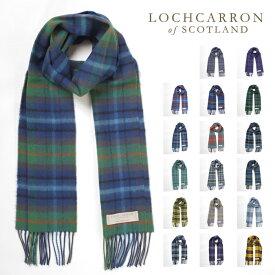 ロキャロン LOCHCARRON OF SCOTLAND マフラー ラムズウール 100% タータンチェック 18色 青 緑 紫 黄色 ブルー グリーン イエロー パープル ラムウール 女性 男性 スカーフ プレゼント ギフト ショール ロング スリム ユニセックス