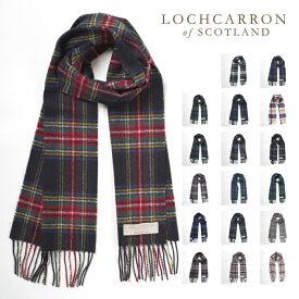 ロキャロン LOCHCARRON OF SCOTLAND マフラー ラムズウール 100% タータンチェック 18色 緑 黒 灰 茶 ブラック グリーン グレー ベージュ ラムウール 女性 男性 スカーフ プレゼント ギフト ショール ロング スリム ユニセックス