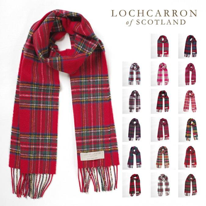 ロキャロン LOCHCARRON OF SCOTLAND マフラー ラムズウール 100% タータンチェック 18色 赤 ピンク レッド ラムウール 女性 男性 スカーフ プレゼント ギフト クリスマス ショール ロング 細め スリム ユニセックス