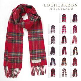 ロキャロン LOCHCARRON OF SCOTLAND マフラー ラムズウール 100% タータンチェック 18色 赤 ピンク レッド ラムウール 女性 男性 スカーフ プレゼント ギフト ショール ロング 細め スリム ユニセックス