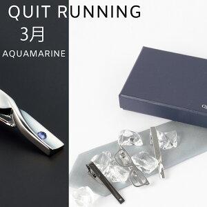 誕生石ネクタイピン 3月 アクアマリン 3デザイン 3点セット Quit Running ステンレス タイクリップ タイバー 英国ブランド 男性 クイトランニング ギフト 就職祝い 卒業式 メンズ ステンレス 銀