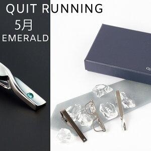 誕生石ネクタイピン 5月 エメラルド 3デザイン 3点セット Quit Running ステンレス タイクリップ タイバー 英国ブランド 男性 クイトランニング ギフト 就職祝い 卒業式 メンズ ステンレス 銀 新