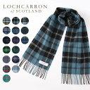 SALE セール ! ロキャロン LOCHCARRON OF SCOTLAND マフラー ラムズウール 100% タータンチェック 16色 青 緑 紫 ブルー グリーン イエ…